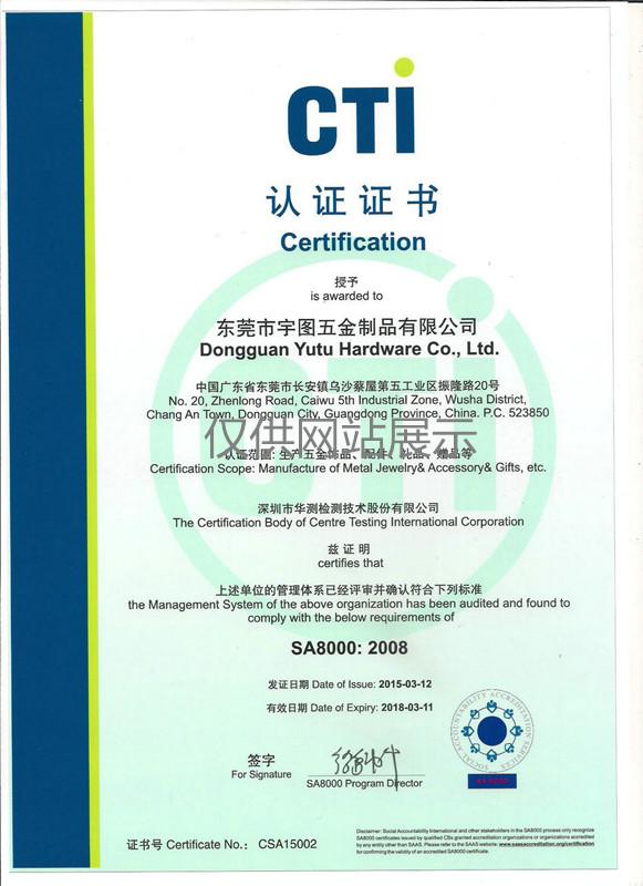 SA8000证书扫描